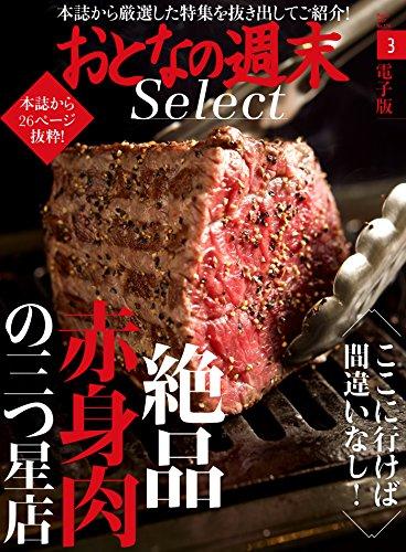おとなの週末セレクト「絶品赤身肉の三ツ星店」<2017年3月号> [雑誌] おとなの週末 セレクト