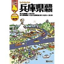 ライトマップル 兵庫県 道路地図 (ドライブ 地図 | マップル)