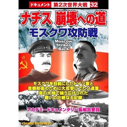 ナチス 崩壊への道〈モスクワ攻防戦〉 CCP-218 [DVD]