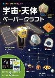 宇宙・天体ペーパークラフト