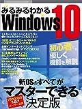 みるみるわかるWindows10 三才ムック vol.813
