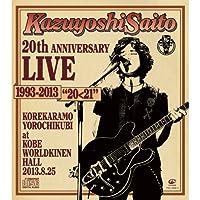 歩いて帰ろう(20周年Live at 神戸ワールド記念ホール 2013.8.25)