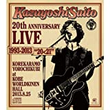 Hello! Everybody!(20周年Live at 神戸ワールド記念ホール 2013.8.25)
