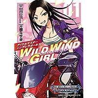 アイドルマスター シンデレラガールズ WILD WIND GIRL【電子特別版】 1 (少年チャンピオン・コミックス エクストラ)