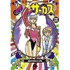 からくりサーカス 3 (小学館文庫 ふD 25)