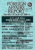 フォーリン・アフェアーズ・リポート2011年4月10日発売号
