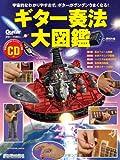ギター・マガジン ギター奏法大図鑑(CD付き) (リットーミュージック・ムック)