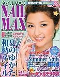 NAIL MAX (ネイル マックス) 2009年 08月号 [雑誌]