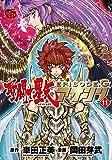 聖闘士星矢EPISODE.G アサシン 11 (チャンピオンREDコミックス) 画像