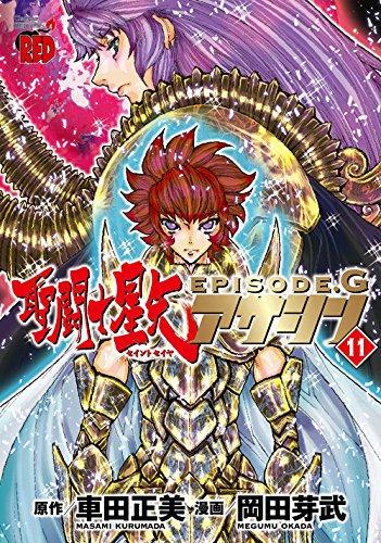 聖闘士星矢EPISODE.G アサシン(11): チャンピオンREDコミックス