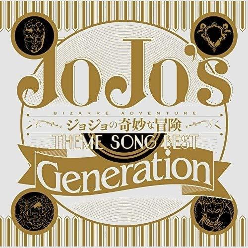限定 ジョジョの奇妙な冒険 TVアニメ 2-FL Best Generation Theme Song