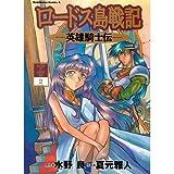 ロードス島戦記―英雄騎士伝 (2) (角川コミックス・エース)