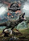 ジュラシック・ワールド 炎の王国【DVD化お知らせメール】 [Blu-ray]