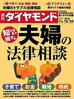 [ダイヤモンド社]の週刊ダイヤモンド 2016年12/24号 [雑誌]