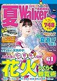 夏Walker首都圏版2019 (ウォーカームック)
