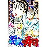 将太の寿司 27 (少年マガジンコミックス)