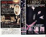 ラスプーチン【字幕版】 [VHS]