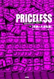 PRICELESS (下) 奇跡の大逆転編
