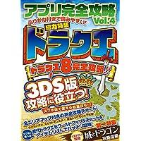 アプリ完全攻略 Vol.4 (国民的RPGを徹底研究! ふりがな付きで読みやすい!)