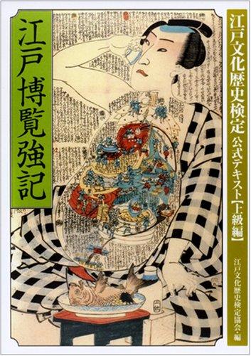 江戸博覧強記 上級編 (江戸文化歴史検定公式テキスト 上級編)の詳細を見る