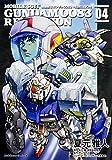 機動戦士ガンダム0083 REBELLION (4) (カドカワコミックス・エース)