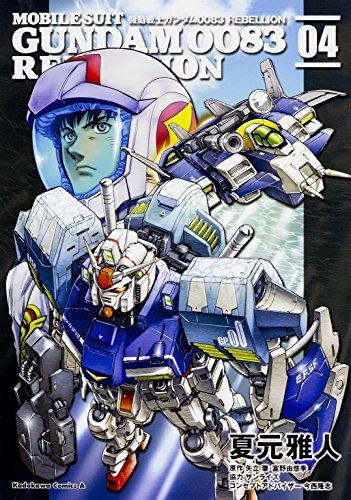 機動戦士ガンダム0083 REBELLION (4) (カドカワコミックス・エース)の詳細を見る