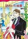 漫画家 瀬戸 みどり セット vol.2 (ハーレクインコミックス)