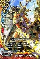 バディファイトDDD(トリプルディー) シェイクハンズ・ドラゴン(シークレット)/クライマックスブースター ドラゴンファイターズ/シングルカード/D-CBT/0109