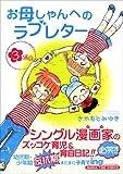 お母しゃんへのラブレター 3 (まんがタイムコミックス)