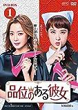 品位のある彼女 DVD-BOX1[DVD]