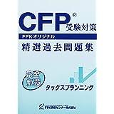 CFP受験対策精選過去問題集 タックスプランニング(2020-2021年版)