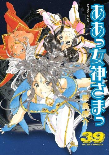 ああっ女神さまっ(39) (アフタヌーンコミックス)