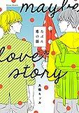 たぶん恋の話 (B's-LOVEY COMICS)