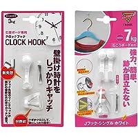日軽産業 フック クロックフック MT-50W 奥行1.3×高さ3.4×幅0.8cm キャップ1個、取付ピース1個、予備…
