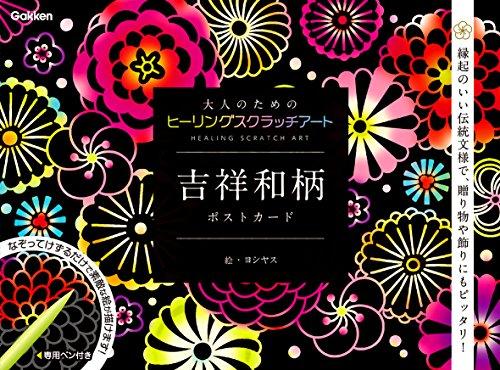 RoomClip商品情報 - 吉祥和柄 ポストカード (大人のためのヒーリングスクラッチアート)