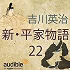 新・平家物語 22