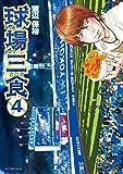 球場三食(4) (アフタヌーンコミックス)