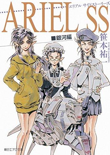 ARIEL SS 銀河編 (朝日エアロ文庫)の詳細を見る
