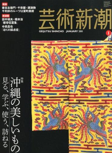 芸術新潮 2011年 01月号 [雑誌]の詳細を見る