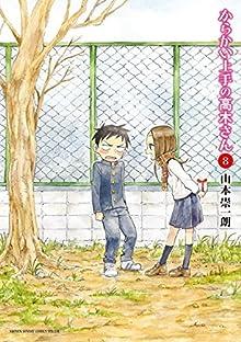 [山本崇一朗] からかい上手の高木さん 第01-08巻