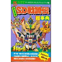 SD戦国伝超事典―決定版 (コミックボンボンスペシャル 74 オールSDガンダムコレクションブック)