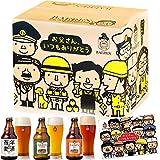 父の日 クラフトビール 地ビール ギフト 330ml瓶 3種6本 (日本一受賞品 2種入) 飲み比べ ありがとうカード付 ベアレン