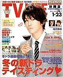 TV LIFE (テレビライフ)  静岡版/2009年1/23号/亀梨和也