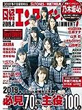 日経エンタテインメント! 2019年 2 月号