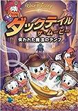 ダックテイル・ザ・ムービー / 失われた魔法のランプ [DVD]