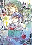 【Amazon.co.jp限定】死にたがりの吸血鬼(ペーパー付き) (ショコラ文庫)