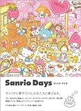 Sanrio Days サンリオ デイズ (Sweet Design Memories) 画像