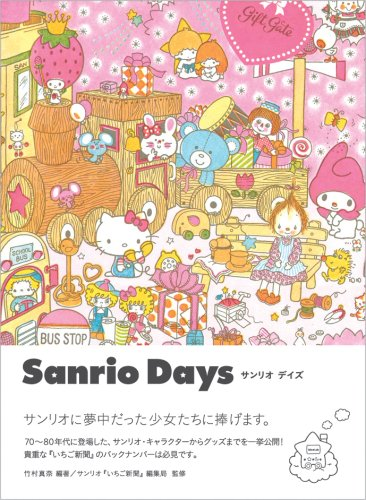 Sanrio Days サンリオ デイズ (Sweet Design Memories)の詳細を見る