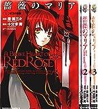 薔薇のマリア コミック 1-3巻セット (角川コミックス・エース )