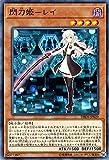 閃刀姫-レイ ノーマル 遊戯王 ダーク・セイヴァーズ dbds-jp029